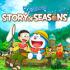 Doraemon Story of Seasons Full Version